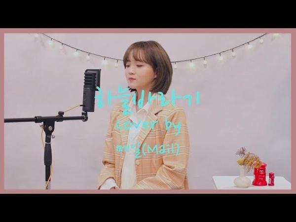 내가 알던 노래가 아닌데..! 😍 정은지- 하늘바라기 (Jeong Eun Ji - Hopefully Sky) cover