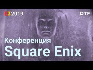 E3 2019 | square enix