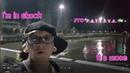 Трейлер путешествия в Pattaya 2019/ Отдых в Паттайя, Таиланд / Ambassador /walking street/ Бангкок