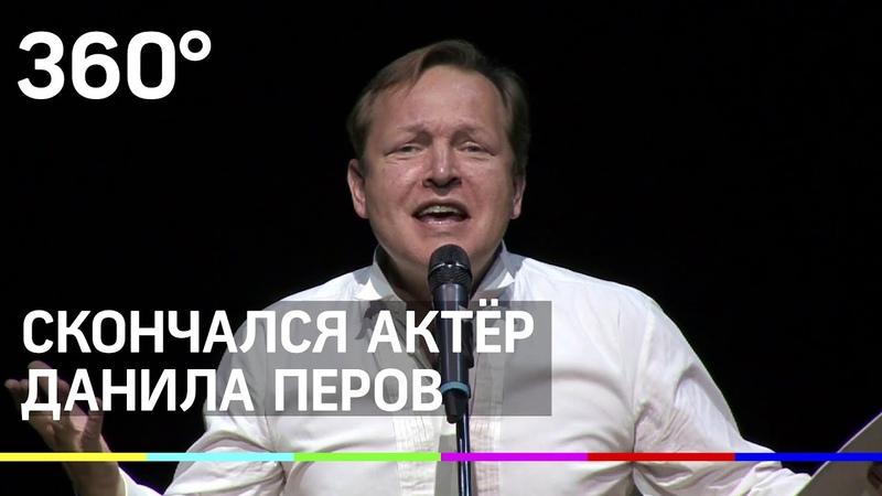 Умер актёр Универа Данила Перов