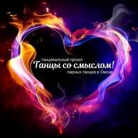 Логотип ТАНЦЫ СО СМЫСЛОМ! / Сальса Бачата Кизомба