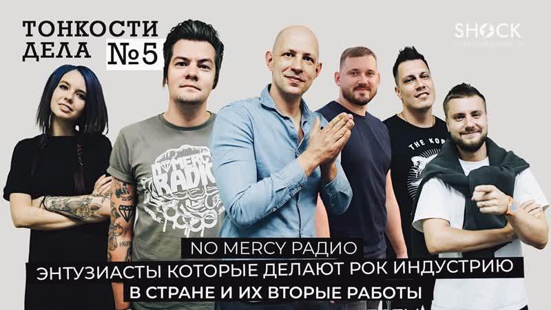Тонкости Дела 5 Виталий NOMERCY Radio Х Весь рок движ в России делают энтузиасты
