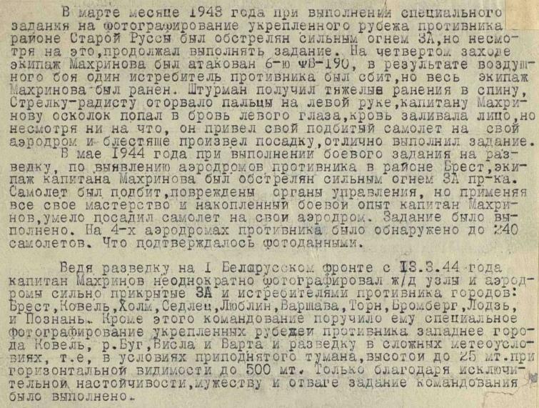 Герой Советского Союза Махринов Г.Ф., изображение №3