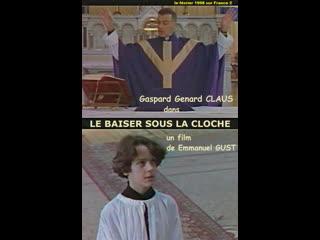Поцелуй под колоколом _ Le Baiser sous la cloche (1998) Франция