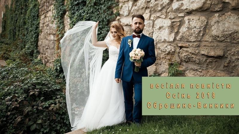 ціле весілля вересень 2018 Винники - Оброшино