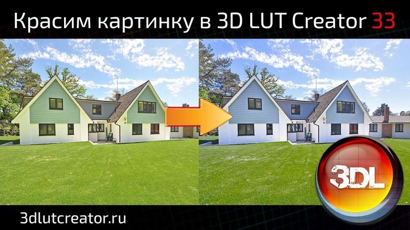 Красим картинку в 3D LUT Creator выпуск 33