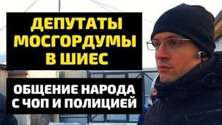 Общение активистов, депутата и силовиков. Занимательное видео