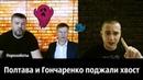 Полтава убегает от российского блогера.