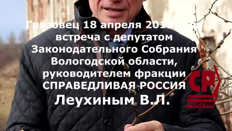 Грязовец. Встреча с депутатом Виктором Леухиным