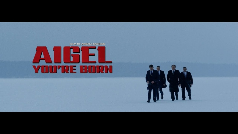 АИГЕЛ You're Born AIGEL You're Born Official Music Video