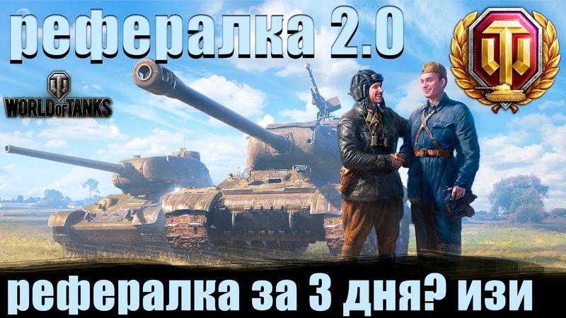 World Of Tanks ▶ как пройти рефералку за 3 дня ▶ топ 5 танков для рефералки