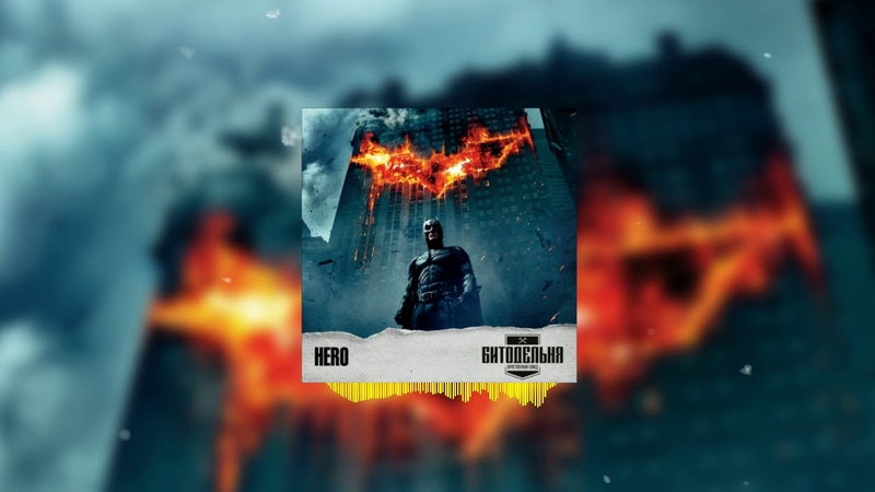 ГРОТ x Vinnie Paz Agressive x Cinematic Epic Hip Hop Type Beat - HERO (prod. Bitodelnya)