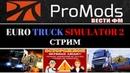 Euro Truck Simulator 2 (ETS 1.35). Геймпад Xbox 360, МОДЫ: ProMods 2.41,Kenworth.