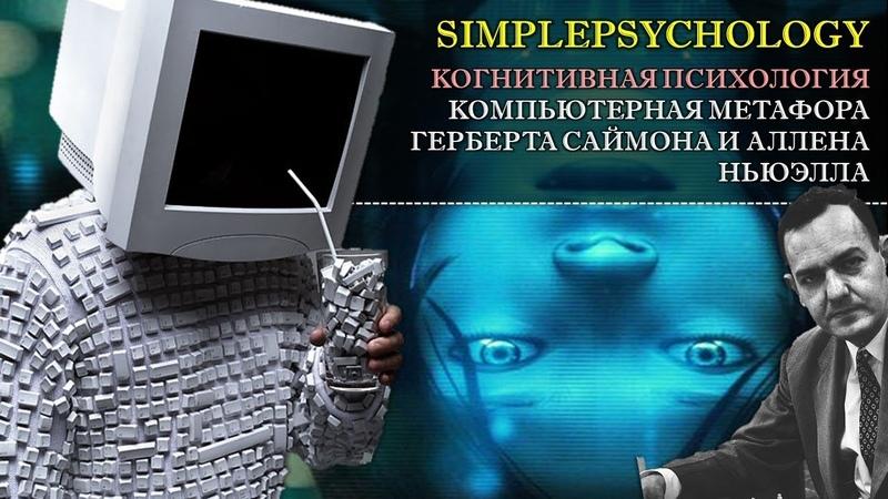 Когнитивная психология 7. Компьютерная метафора Герберта Саймона и Аллена Ньюэлла.