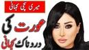 Meri sachi Kahani | Aurat ki kahani | Heart Touching Story | RYK HUB