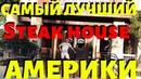 САМЫЙ ЛУЧШИЙ STEAK HOUSE АМЕРИКИ SALTGRASS