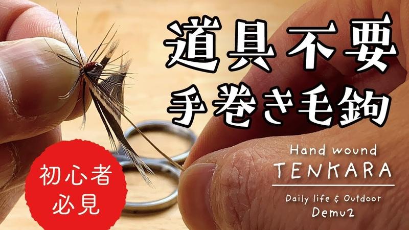 テンカラ 道具いらずの手巻き毛鉤タイイング TENKARA Fly Tying Sakasa Kebari