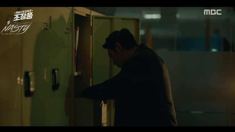 [FSG NASTY] Специальный инспектор труда Чо Чжан Пун - 11-12 [рус.саб]