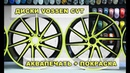 Аквапринт и покраска дисков Vossen CVT