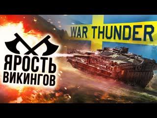 Обновление «ярость викингов» / war thunder