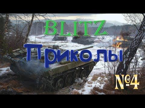 Blitz Приколы Выпуск 4
