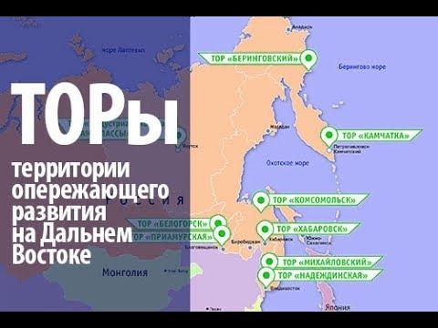 Кто арендовал Дальний Восток? Почему засекретили информацию по ТОР ( ФЗ-473) для народа? 25.10.19.