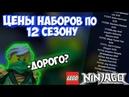ЦЕНЫ НАБОРОВ ЛЕГО НИНДЗЯГО ПО 12 СЕЗОНУ Lego Ninjago season 12 price