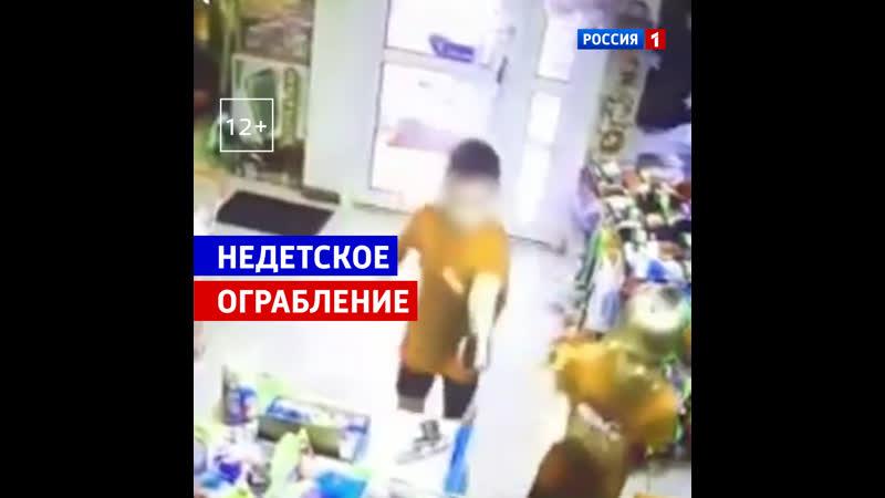 Двое детей с пневматическим пистолетом пытались ограбить магазин игрушек в Екатеринбурге — Россия 1