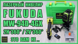 4D лазерный уровень FUKUDA MW-94D-4GX с лазерными LD модулями Sharp. Похоже у нас новый Босс 😎