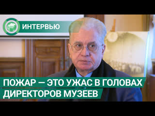 Михаил Пиотровский: Пожар  это ужас в головах директоров музеев. ФАН-ТВ