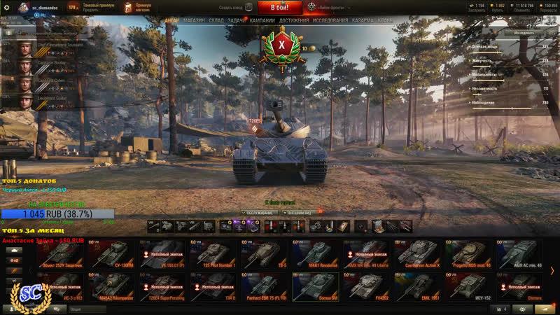 World of Tanks LIVE WOT танки Сергей Иванов
