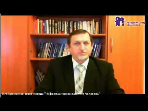 12 мировозрений человека | Метод Бронникова