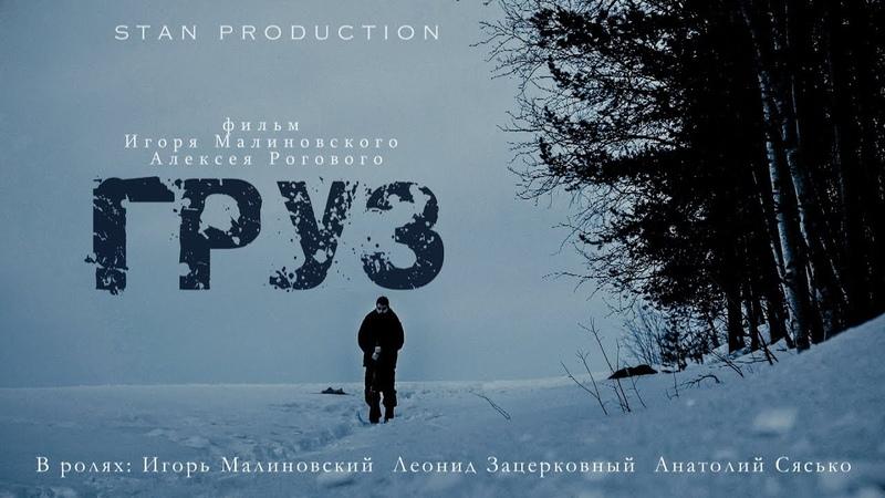 Короткометражный фильм ГРУЗ (2019)