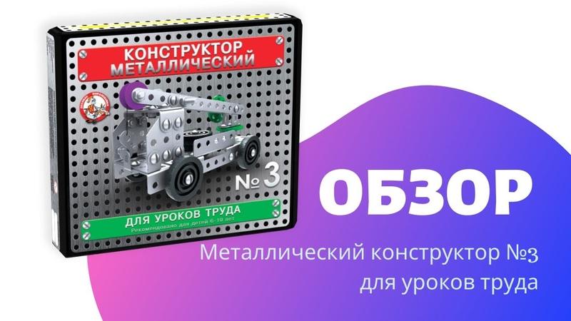 ОБЗОР Металлического конструктора №3 для уроков труда Десятое Королевство