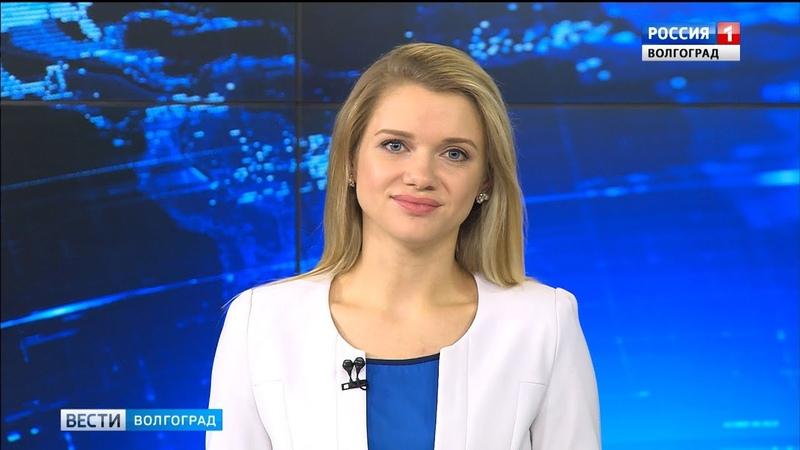 Вести-Волгоград. Выпуск 16.05.19 (11:25)
