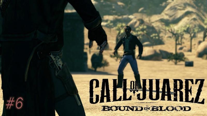 НАГЛЫЕ БАНДЮГИ Call of Juarez Bound in Blood Прохождение 6
