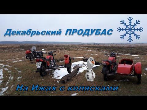 Декабрьский продубас с колясками на мотоциклах ИЖ 1часть