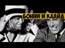 Бонни и Клайд 1967 боевик драма криминал биография США