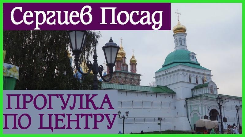 Сергиев Посад Клип про город Сергиев Посад