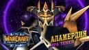 Главный козырь антагониста Аламердия Эра Теней Warcraft 3 Кампания