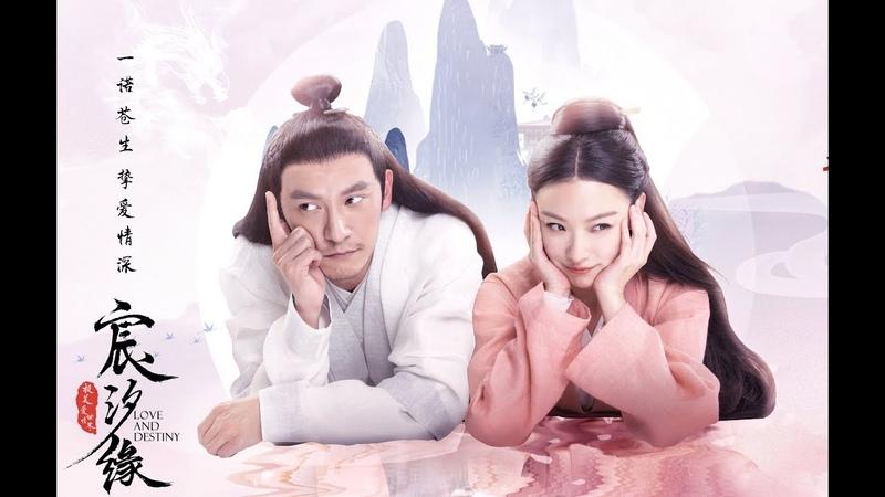 【张震】 X 倪妮 《宸汐缘》 Love And Destiny Drama X 第一世情缘 [九宸 x 灵汐]
