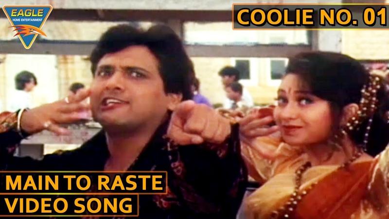 Coolie No. 01 Movie || Main To Raste Video Song || Govinda, Karisma || Hindi Video Songs