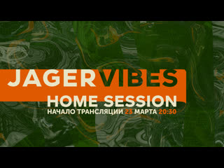 Онлайн-концерт JagerVibes Home Session