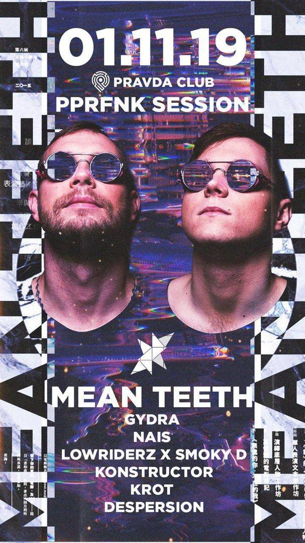 Афиша Москва 1.11 PPRFNK SSN: Mean Teeth [EST] PRAVDA CLUB