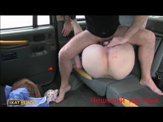 FakeTaxi - Honesty - E203 ФейкТекси Fake Taxi