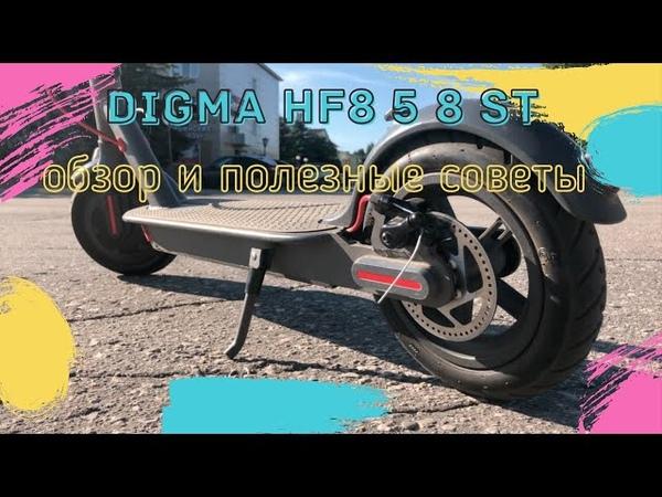 Электросамокат DIGMA HF8 5 8 ST за 19 990 Полный обзор