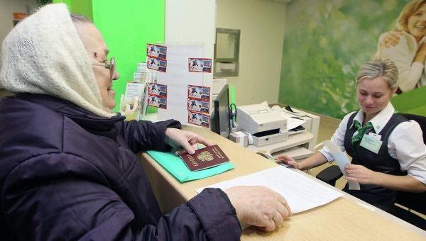 Можно получить пенсию в любом отделении сбербанка средняя стоимость потребительской корзины 2021