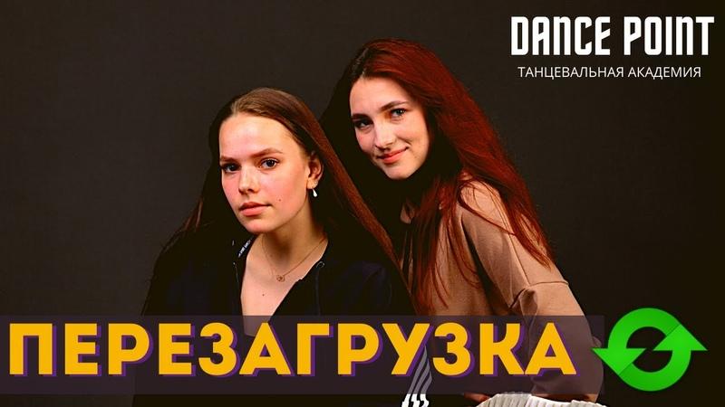Танцевальная академия DANCE POINT НОВЫЙ МЕРИН MORGENSHTERN БЕСПЛАТНЫЙ ТАНЦЕВАЛЬНЫЙ ИНТЕНСИВ