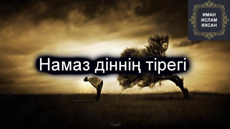 Ерлан Ақатаев Намаз діннің тірегі