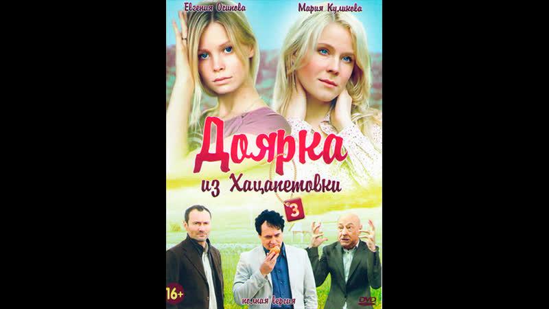Доярка из Хацапетовки 3 2011 серии 3,4
